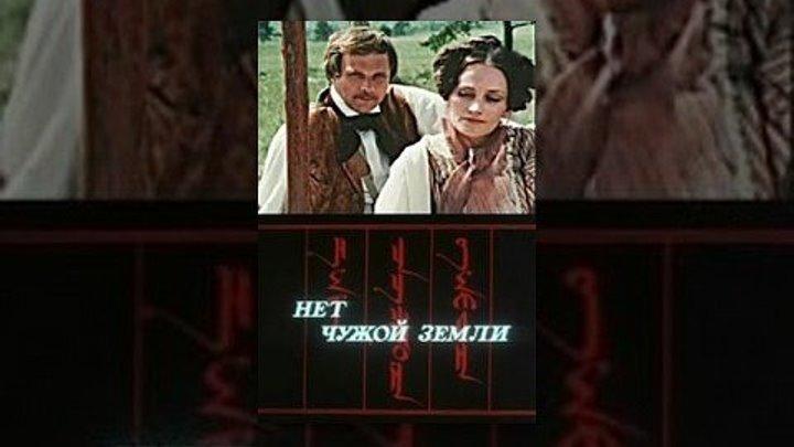 х.ф. « НЕТ ЧУЖОЙ ЗЕМЛИ » ( 2 серия ) 1990.Ⓜ