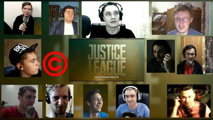 Лига Справедливости - трейлер с Comic-Con | МЭШАП РЕАКЦИЯ