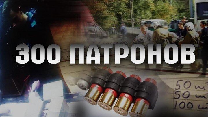 Керченский стрелок покупает оружие