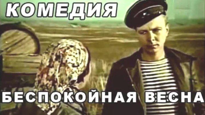 """""""Беспокойная весна"""" 1956г. Золотая коллекция художественных фильмов."""