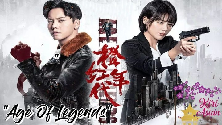 AGE OF LEGENDS 19