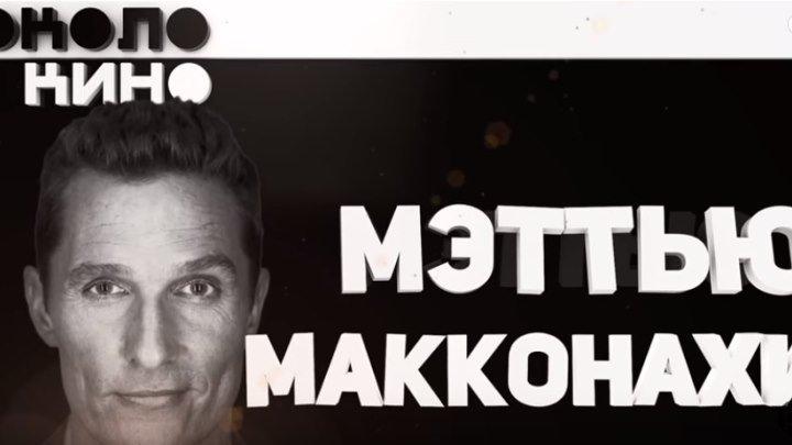 Мэттью МакКонахи (Matthew_McConaughey) - биография и факты от Около Кино