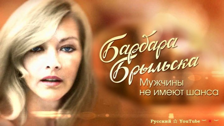 Барбара Брыльска 💖 Мужчины не имеют шанса ⋆ Русский ☆ YouTube ︸☀︸
