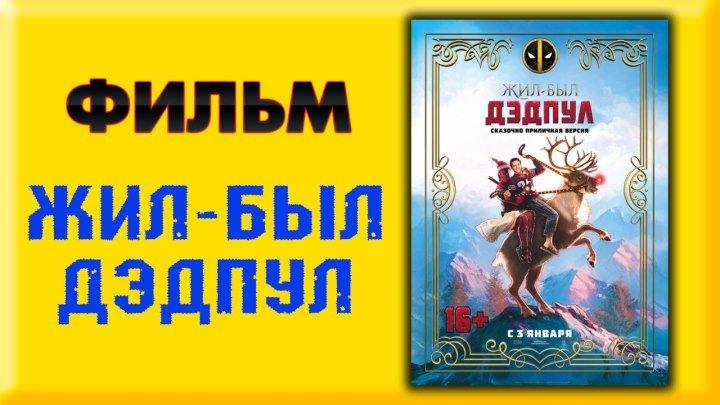 Жил-был Дэдпул 2019 фильм смотреть онлайн в HD720