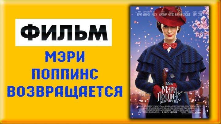 Мэри Поппинс возвращается 2019 фильм смотреть онлайн в HD720