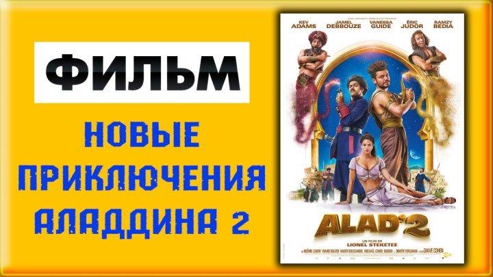 Новые приключения Аладдина 2 (2019) фильм смотреть онлайн в HD720