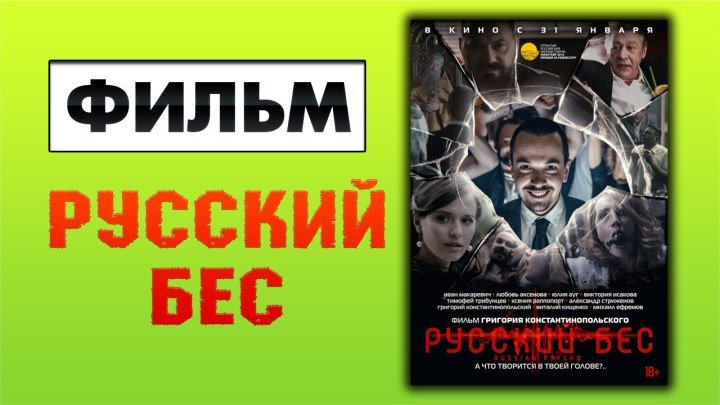Русский Бес 2019 фильм смотреть онлайн в HD720