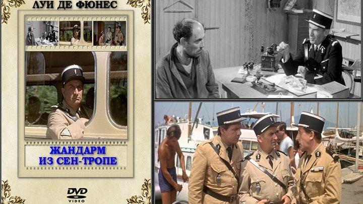 Жандарм из Сен-Тропе (1964) комедия HD