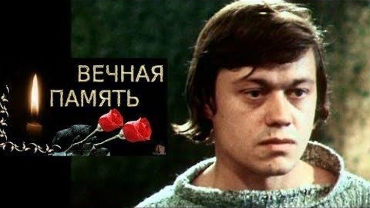 Угасла Звезда 'Ленкома' ....Памяти Николая Караченцова