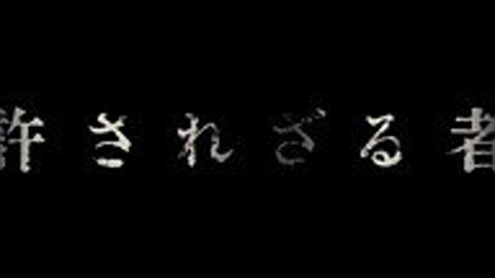 """"""" Непрощенный """" ( япон.историч. боевик 2013 )"""
