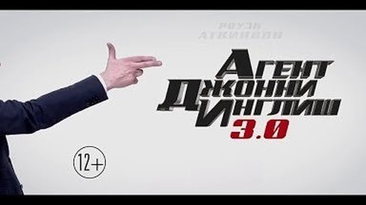 Агент Джонни Инглиш 3.0 (2018) трейлер Скоро в кино