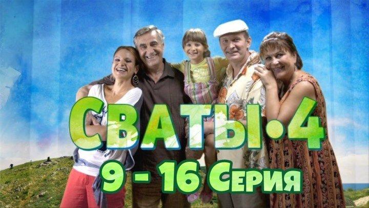 СВАТЫ 4 сезон, 9-16 серия (2OlO) 720HD