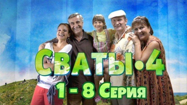 СВАТЫ 4 сезон, 1-8 серия (2OlO) 720HD