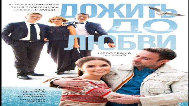Дожить до любви, 2018 год / Серия 6 из 16 (мелодрама) HD