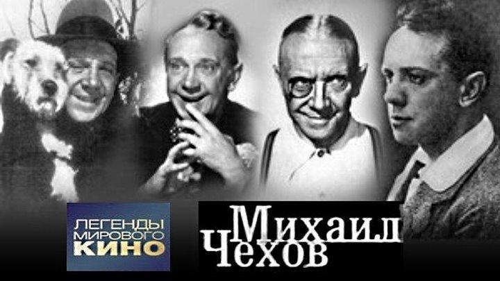 Легенды мирового кино. Михаил Чехов. 2013