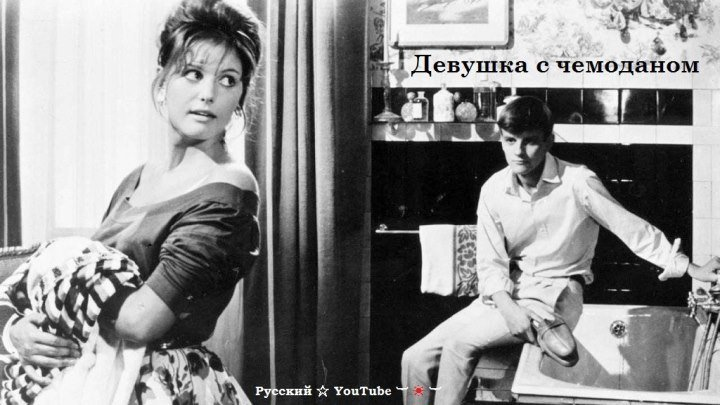 Девушка с чемоданом 🌹 Клаудия Кардинале ⋆ Италия, Франция 1961 ⋆ Русский ☆ YouTube ︸☀︸