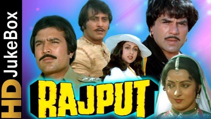 Раджпут / Rajput (1982)@