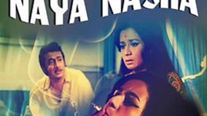 Опиум / Naya Nasha (1973)@