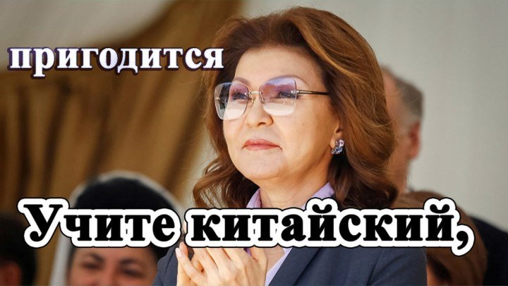 Дарига Назарбаева: «учите китайский язык», обратилась к молодежи