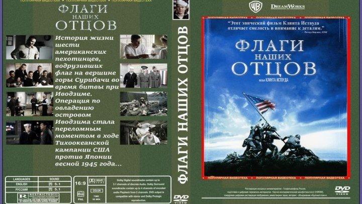 Флаги наших отцов (Клинт Иствуд) [2006, США, Драма, военный, история]