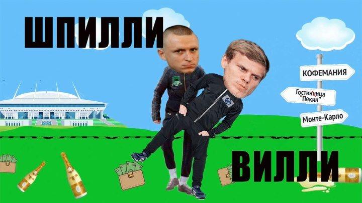 Песенка Кокорина и Мамаева