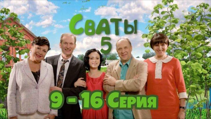 СВАТЫ 5 сезон, 9-16 серия (2O11) 720HD