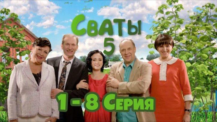 СВАТЫ 5 сезон, 1-8 серия (2O11) 720HD