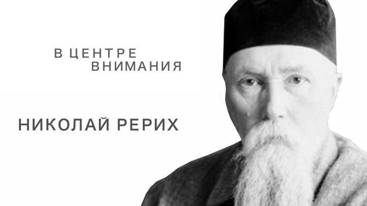 В центре внимания Николай Рерих