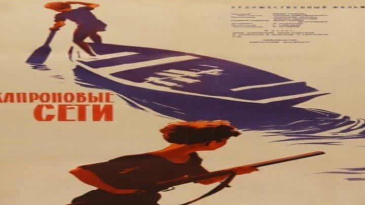 Капроновые сети (1962) - приключения