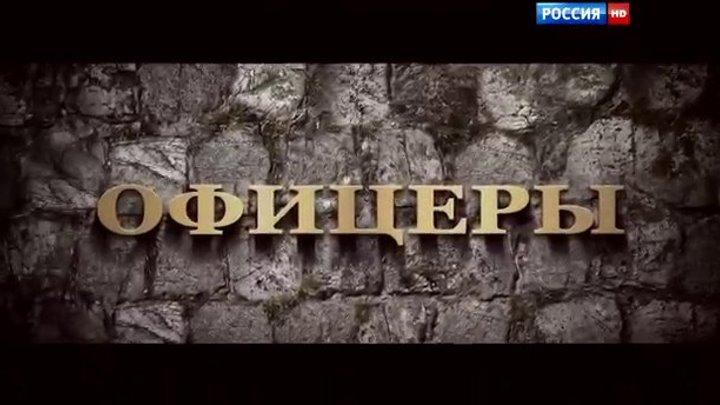 """"""" Офицеры """" ( док . фильм )"""