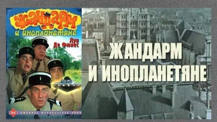 Жандарм и инопланетяне (1978) комедия HD