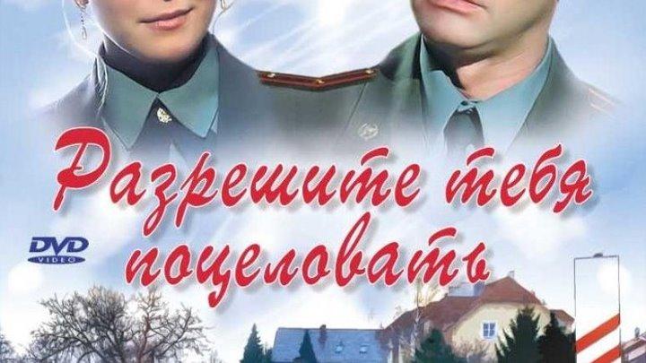 Разришите Вас. поцеловать комеди . . в гл рол И. Лифанов. 2009