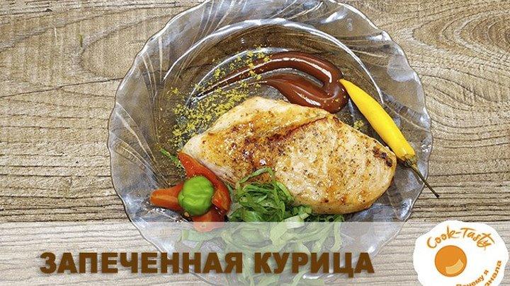 Запеченная курица в остро-сладком соусе