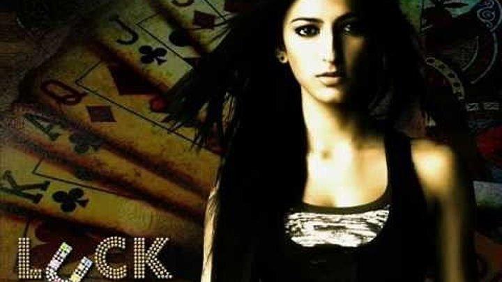 Удача / Фортуна / Luck (2009)