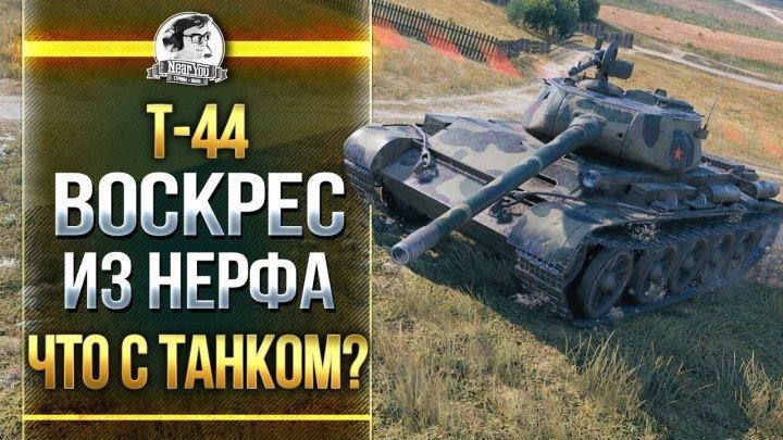 #Near_You: 📉 📝 📺 [Гайд] Т-44 - Воскрес из НЕРФа! Что с танком?! #гайд #нерф #видео