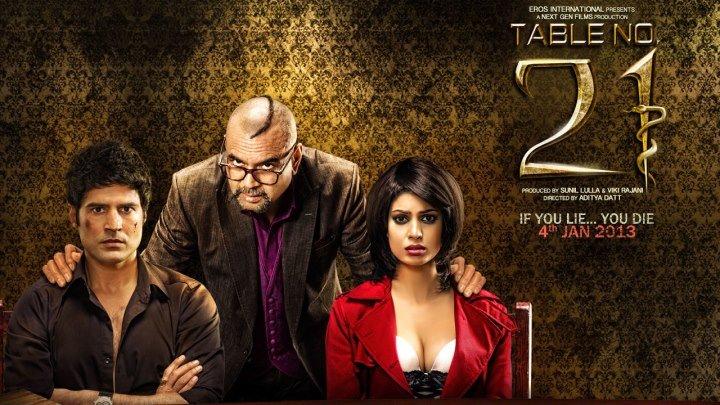 фильм Столик номер 21 (2013) Индия.
