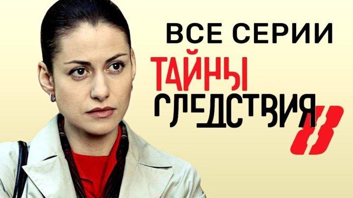 Тайны следствия 8 сезон Все серии подряд