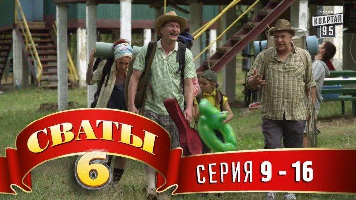 СВАТЫ 6 сезон, 9-16 серия (2O13) 720HD