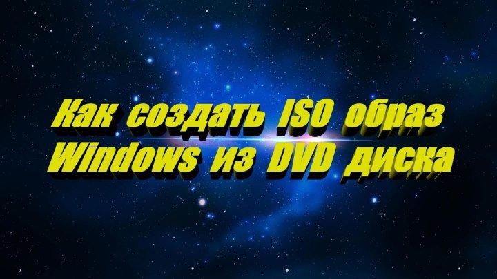 Как создать ISO образ Windows 7-8-10 из DVD диска