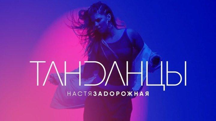 Настя Задорожная - Танданцы (Official Video)