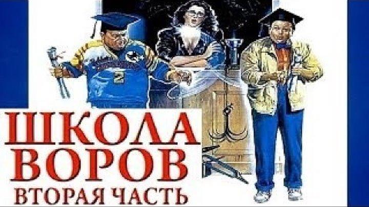 """ШКОЛА ВОРОВ 2, 1987 (продолжение потрясающей комедии о незадачливых воришках и их """"дяде"""", с привлечением на сей раз роскошной девушки аферистки)"""