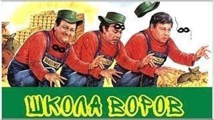 ШКОЛА ВОРОВ, 1986 (потрясающая итальянская комедия, повышает позитив и создает отличное настроение!)