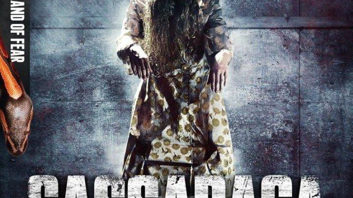 Кассадага / Cassadaga, 2011. ужасы, триллер