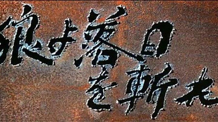""" Наблюдая эпоху заходящего солнца . Последний самурай "" (1974)"