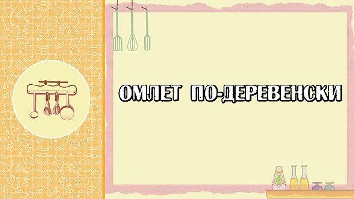 омлет по-деревенски