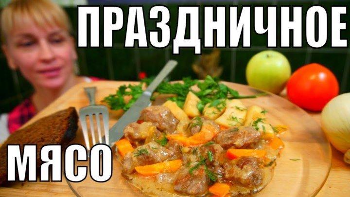 Праздничное мясо - Вариант без проигрыша на стол для гостей!