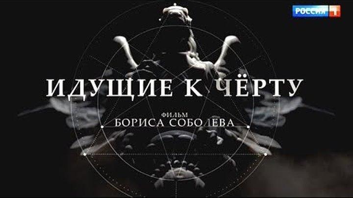 Идущие к черту Фильм Бориса Соболева