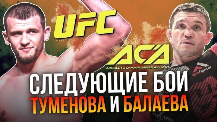 UFC отменило турнир (Аскрен, Лоулер, Куницкая) _ Инсайды по боям Альберта Тумено