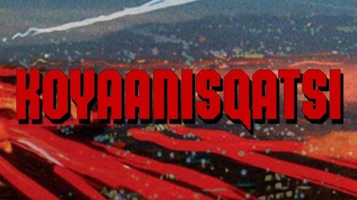 """Кояанискатси / Koyaanisqatsi"" 1982"