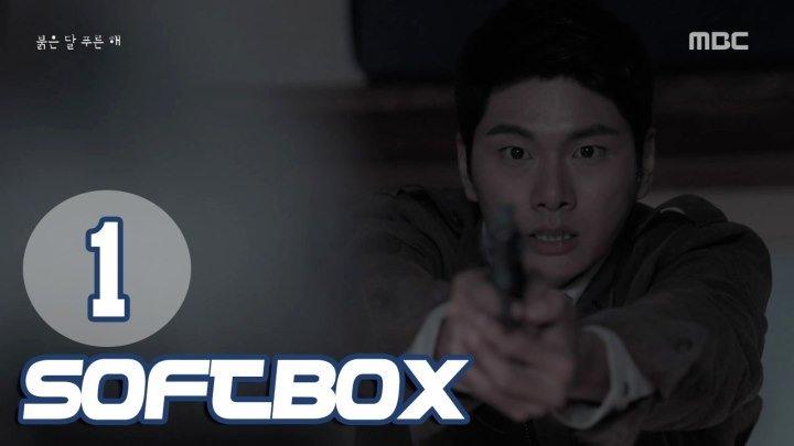[Озвучка SOFTBOX] Красная луна, голубое солнце